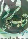 دیلمیان در گستره تاریخ ایران ( حكومتهای محلی ، آل زیار ، آل بویه )