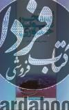 مرجع جامع استخر، سونا، جکوزی