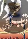 نخستین شهرهای فلات ایران ( جلد اول )