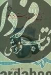 تاریخ ایران باستان (٢) : از ورود آریاییها تا پایان هخامنشيان