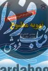 راهنمای طراحی سیستمهای تهویه مطبوع (جلد اول)