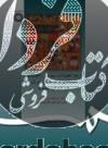 تاریخ تحولات سیاسی، اجتماعی، اقتصادی و فرهنگی ایران در دوران صفویه(597)