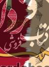 گاهشماری در تاریخ(565)