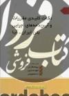 نکات کلیدی مقررات و آئین نامه های اجرایی در بتن ایران آبا