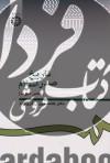 تاریخ صدر اسلام ( عصر نبوت )