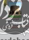 تاریخ تحولات سیاسی-اجتماعی ایران در دوره های افشاریه و زندیه
