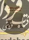 راهنمای زبانهای باستانی ایران ج1(174)