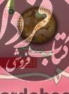 تاریخ ایران باستان (١)