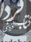 گزیده متنها و راهنمای تاریخ ایران (١) : از آغاز تا ١٥٠٠م