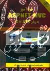 خودآموز ASP.NET MVC به زبان #C