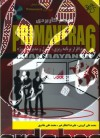 مرجع کاربردی PRIMAVERA6
