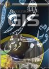 پروژه های کاربردی GIS