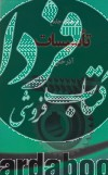 فرهنگ جامع تأسیسات آذرخش