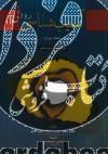 آسیب شناسی روانی جلد دوم / ویراست سیزدهم