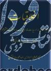 اخلاقیات- مفاهیم اخلاقی در ادبیات فارسی از سده سوم تا سده هفتم هجری