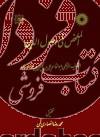 الملخص فی اصول الدین