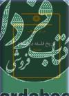 تاریخ فلسفه در اسلام (جلد اول)