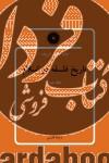 تاریخ فلسفه در اسلام (جلد دوم)