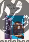 سازماندهی و اداره ی خدمات راهنمایی و مشاوره (با تأکید بر ایران)