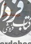 نگاهی دوباره به تربیت اسلامی (جلد اول)