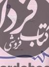 جغرافیای سیاسی ایران