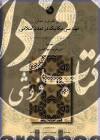 مبانی نظری و عملی مهندسی مکانیک در تمدن اسلامی (الجامع بین العلم و العمل النافع فی صناعه الحیل)