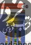 کنکور کارشناسی ارشد Linguistics (زبان شناسی)