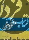 مقدمه علم حقوق با رویکرد به حقوق ایران و اسلام