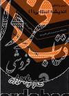 درس و کنکور اندیشه اسلامی (1)