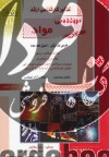 کنکور کارشناسی ارشد مهندسی مواد (کتاب دوم)