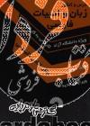 درس و کنکور زبان و ادبیات فارسی (جلد دوم)