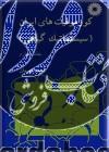کورموفیتهای ایران (سیستماتیک گیاهی) (جلد چهارم)