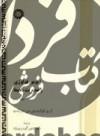 ژئومورفولوژی و مدیریت محیط ( جلد دوم )