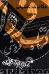 مکانیک تحلیلی (جلد اول)