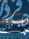 حقوق دریایی بر پایه قانون دریایی ایران و مقررات بینالمللی دریایی(1195)