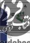 اصول کارآفرینی و مهارت های کسب و کار در ایران