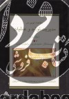 مباحث نوین در مدیریت تولید و عملیات (جلد دوم)