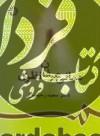 مبانی عرفان نظری(856)