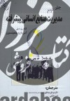 مدیریت منابع انسانی پیشرفته (جلد دوم)