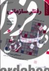 رفتار سازمانی:مفاهیم،نظریه ها و کاربردها (جلد سوم)
