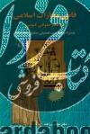 قانون مجازات اسلامي در نظم حقوِق كنوني