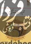 تفسیر موضوعی قرآن، برگرفته از تفسیر نمونه(مکارم شیرازی)