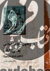 شرح قانون مجازات اسلامي-بخش قصاص (جرائم عمومي عليه تماميت جسماني)