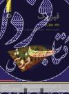 فیزیک (جلد چهارم، ویراست چهارم)
