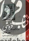 شرح قانون مجازات اسلامي(بخش ديات-2)