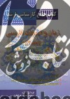 کتاب جامع کارشناسی ارشد ادبیات (جلد دوم)