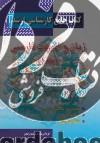 کتاب جامع کارشناسی ارشد ادبیات فارسی (جلد اول)