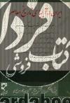 ایران در آیینه ی تاریخ معاصر