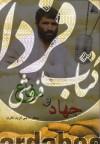 جهاد و دفاع