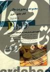 مجموعه ی مدیریت مالی کتاب جامع دکتری (جلد دوم)